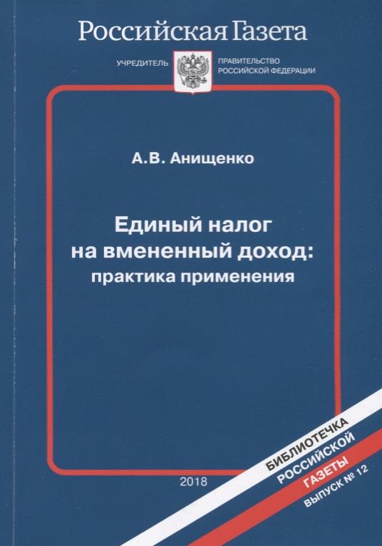 Анищенко А. Единый налог на вмененный доход: практика применения криксунова н единый социальный налог