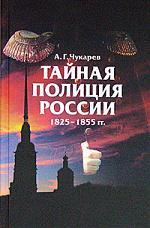 Тайная полиция России 1825-1855 гг.