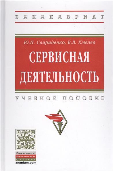 Свириденко Ю.: Сервисная деятельность. Учебное пособие