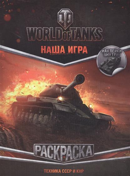 Ульянова М. (ред.) World of Tanks. Раскраска. Техника СССР и КНР (наклейки внутри!) каталог world of tanks на стахановской 43 пермь