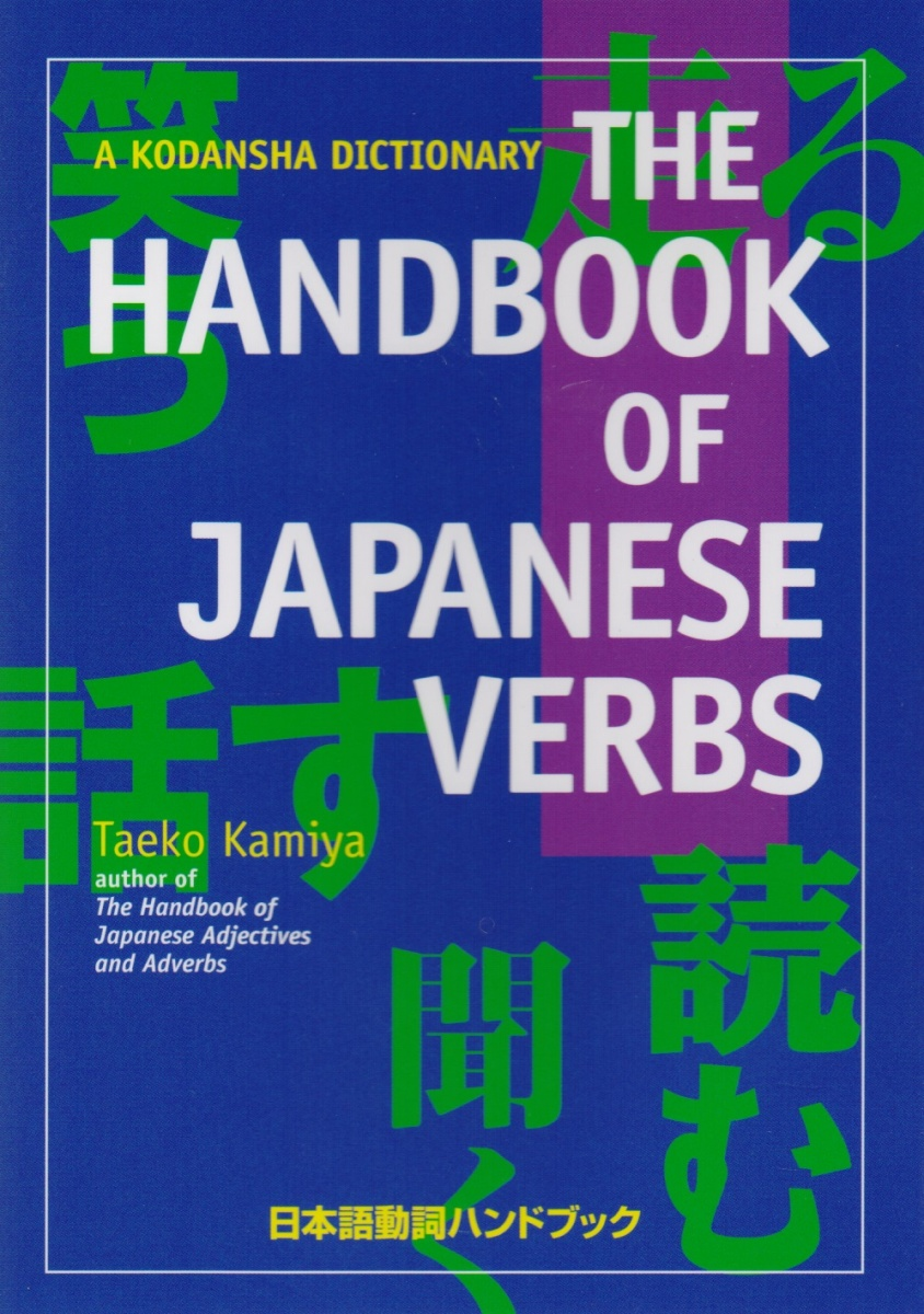 Kamiya T. The Handbook of Japanese Verbs codes of shovelry handbook