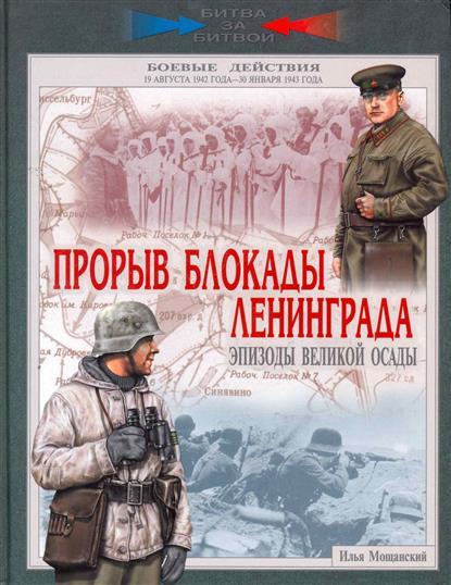 Прорыв блокады Ленинграда Эпизоды великой осады