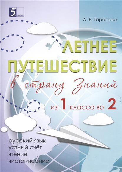Летнее путешествие в страну знаний из 1 класса в 2. Русский язык, устный счет, чтение, чистописание