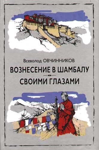 Овчинников В. Вознесение в Шамбалу Своими глазами