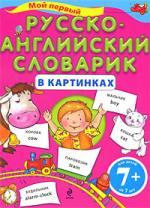 Мой первый рус.-англ. словарик в картинках
