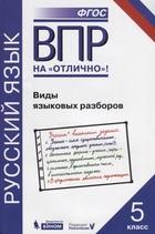 ВПР. Русский язык. 5 класс. Виды языковых разборов