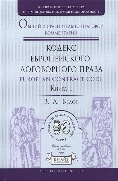 Кодекс европейского договорного права - European Contract Code: общий и сравнительно-правовой комментарий. В 2 книгах. Книга 1 (комплект из 2 книг)