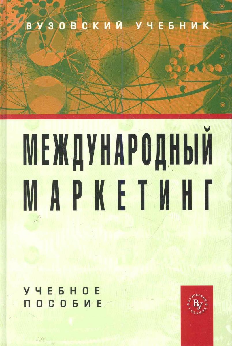 Нагапетьянц Н. (ред.) Международный маркетинг Учеб. пос.