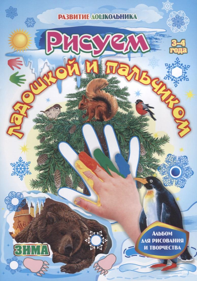 Кудрявцева Е.: Рисуем ладошкой и пальчиком. Зима. Альбом для рисования и творчества. 3-4 года