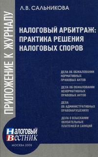 Налоговый арбитраж Практика реш. налог. споров