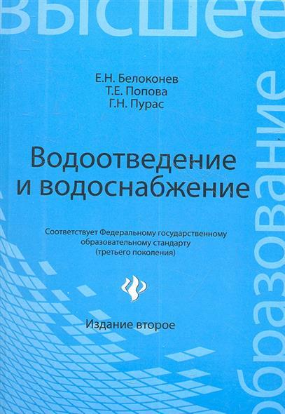 Водоотведение и водоснабжение. Учебное пособие для бакалавров. Издание второе