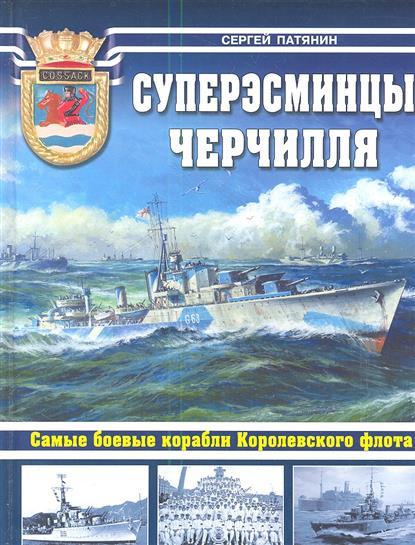 Суперэсминцы Черчилля. Самые боевые корабли Королевского флота