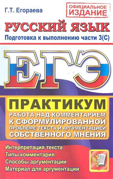 ЕГЭ Русский язык Практикум Часть 3