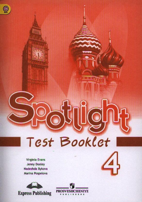 Spotlight. Английский язык. Контрольные задания. 4 класс. Пособие для учащихся общеобразовательных учреждений