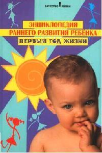 Энциклопедия раннего развития ребенка 1-ый год жизни