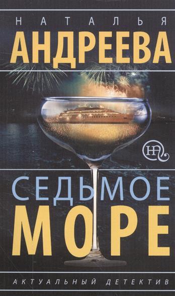 Андреева Н. Седьмое море. Роман ISBN: 9785171004187 владимир козлов седьмоенебо маршрут счастья