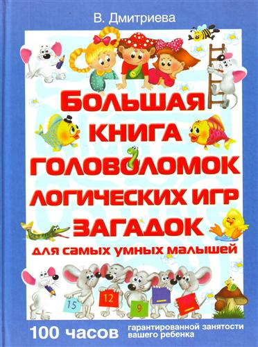 Дмитриева В. Большая книга головоломок логич. игр загадок для самых умных малышей