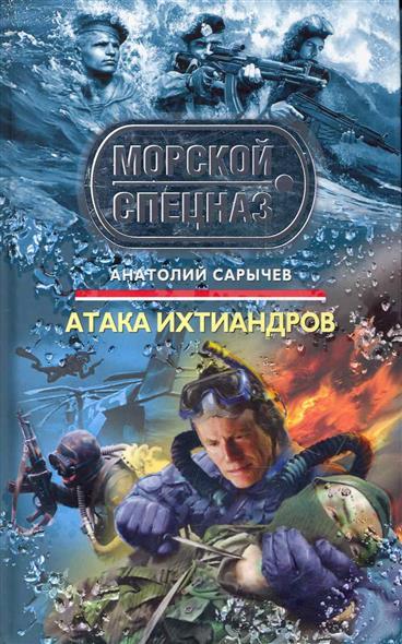 Сарычев А. Атака ихтиандров кордщетка атака 26588