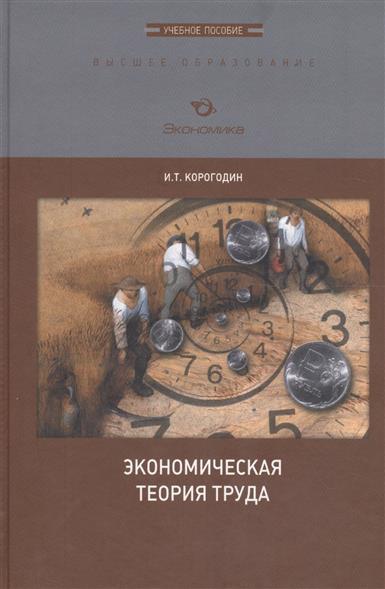 Экономическая теория труда Учебное пособие