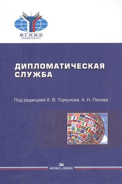 Торкунов А., Панов А. (ред.) Дипломатическая служба. Учебное пособие