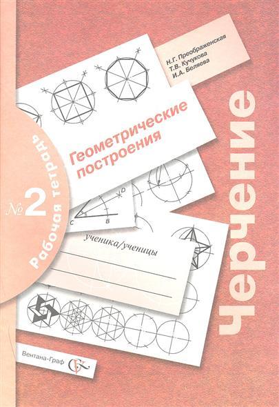 Черчение. Геометрические построения. Рабочая тетрадь № 2. Издание второе, переработанное и дополненное