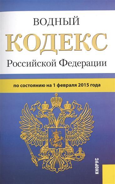 Водный кодекс российской федерации по