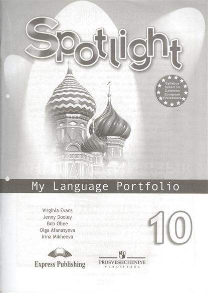 Английский язык. Языковой портфель. 10 класс. Пособие для учащихся общеобразовательных учреждений. 2-е издание