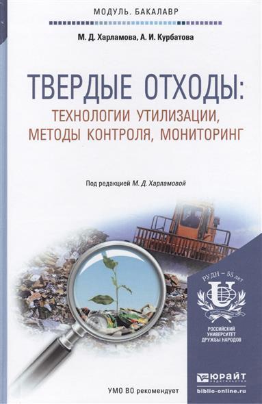 Твердые отходы: технологии утилизации, методы контроля, мониторинг. Учебное пособие для академического бакалавриата