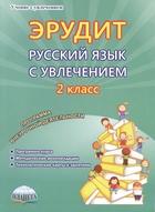 Эрудит. Русский язык с увлечением. 2 класс. Программа внеурочной деятельности
