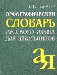 Орфографический словарь рус. языка для шк.