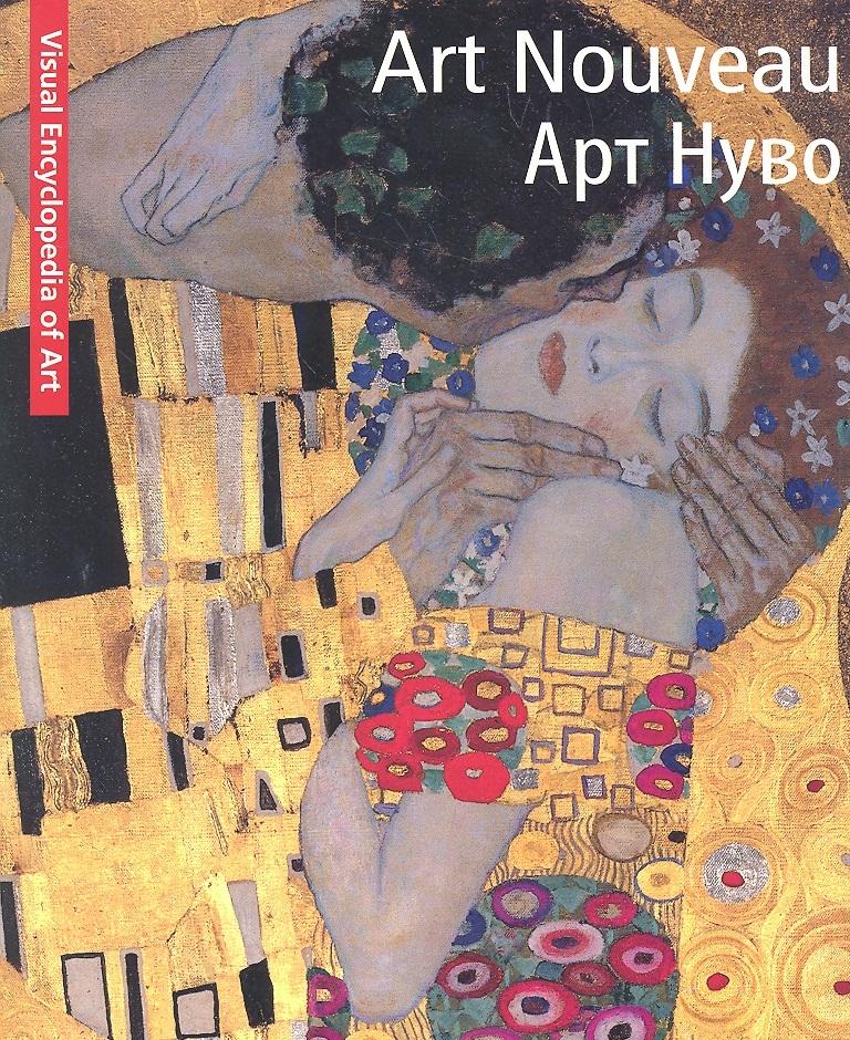 Фарина В. Искусство 20 века