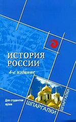 История России Для студентов вузов