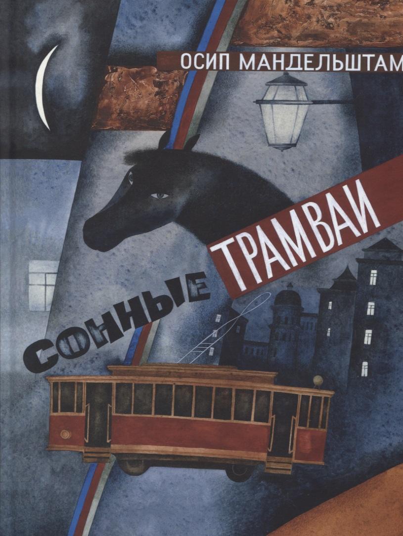 Мандельштам О. Сонные трамваи сонные табл n30