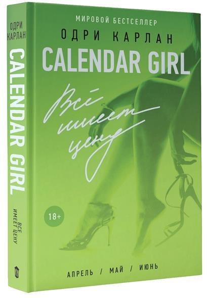 Книга Calendar girl. Всё имеет цену. Карлан О.