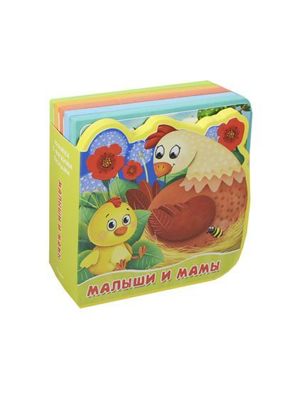 Шестакова И. (ред.) Малыши и мамы