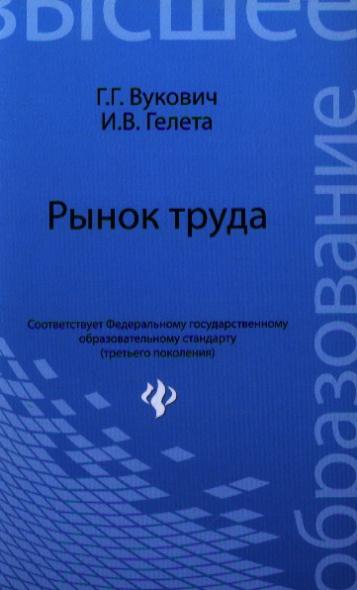 Рынок труда: учебное пособие