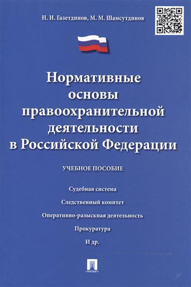Нормативные основы правоохранительной деятельности в Российской Федерации. Учебное пособие