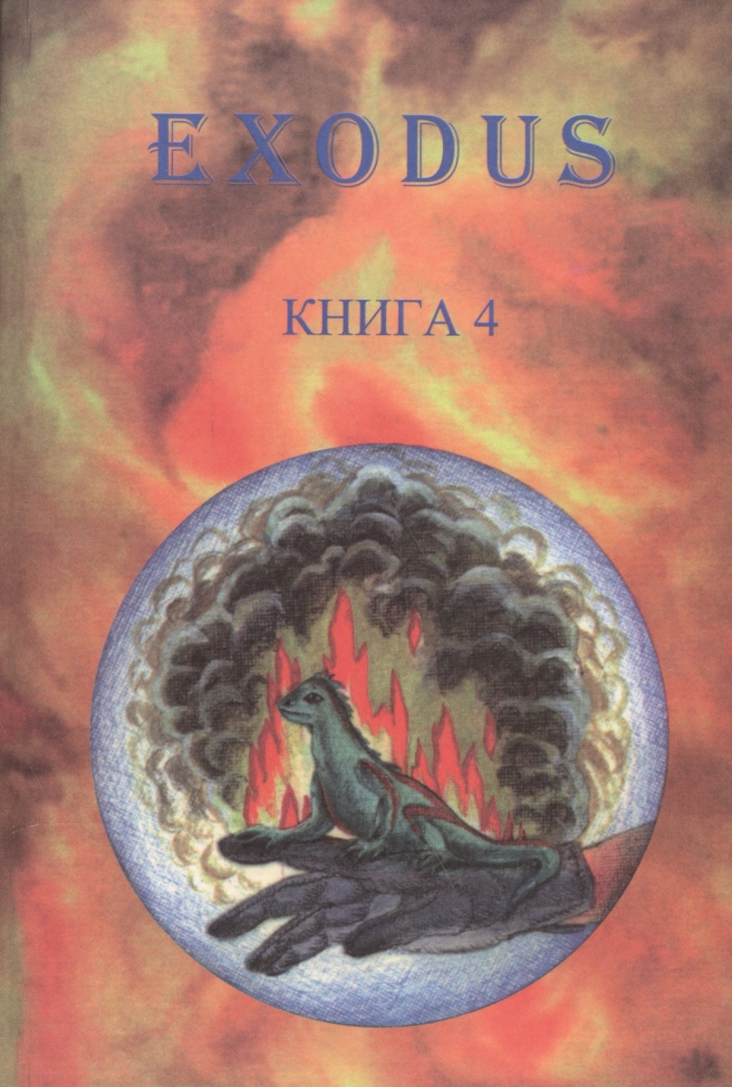 EXODUS. Книга 4 exodus exodus another lesson in violence