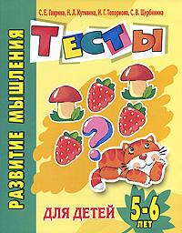 Развитие мышления Тесты для детей 5-6 лет
