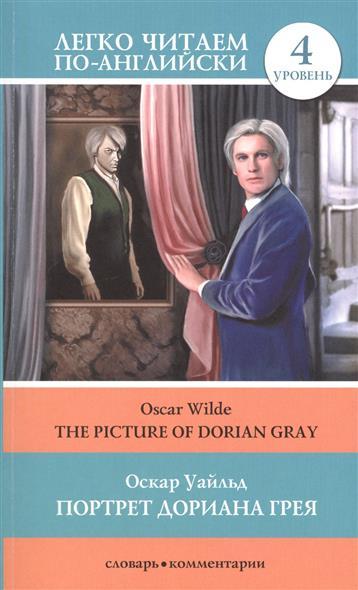 Портрет Дориана Грея = The picture of Dorian Gray. 4 уровень. Словарь, комментарии