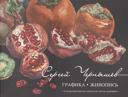 Сергей Чернышев. Графика. Живопись. Каталог