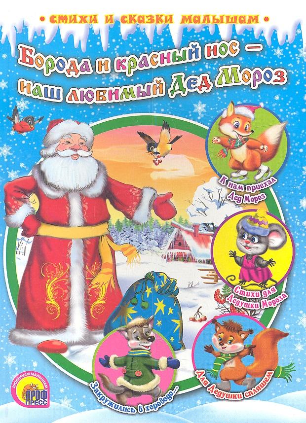 цены Гетцель В. (ред.) Борода и красный нос - наш любимый Дед Мороз