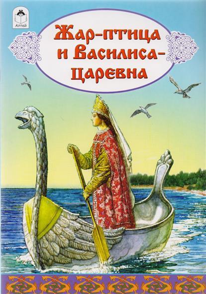 Голенищева О. (ред.) Жар-птица и Василиса-царевна чайник василиса ва 1011 жар птица