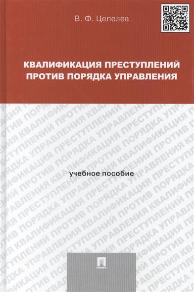 Квалификация преступлений против порядка управления: учебное пособие для магистрантов