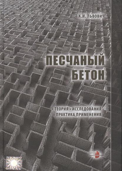 Песчаный бетон. Теория. Исследования. Практика применения