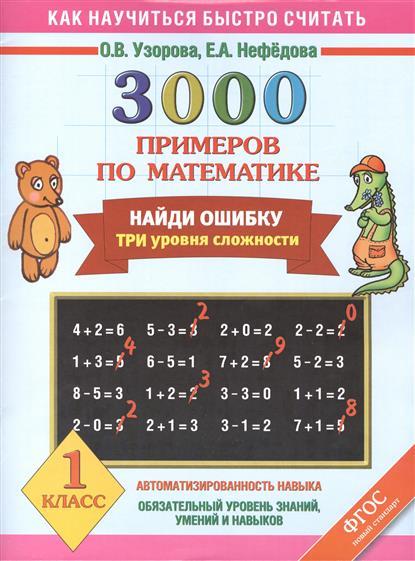 Узорова О.: 3000 примеров по математике. Найди ошибку. Три уровня сложности. 1 класс