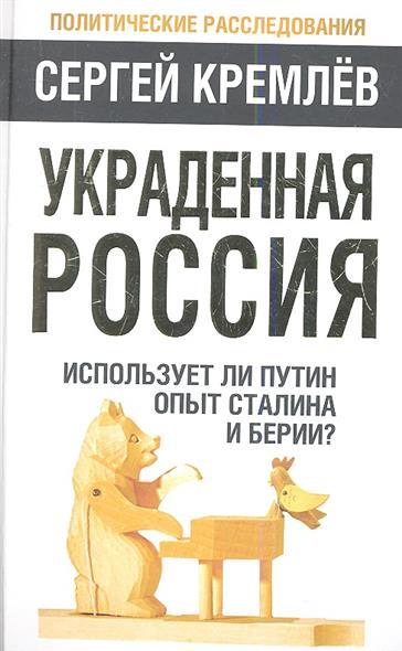 Украденная Россия: использует ли Путин опыт Сталина и Берии?