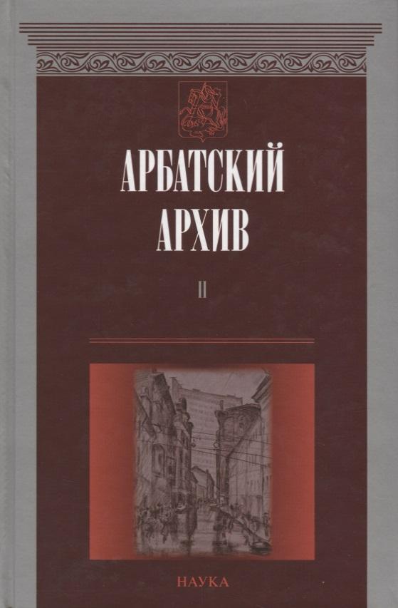 Арбатский архив. Историко-краеведческий альманах. Выпуск II