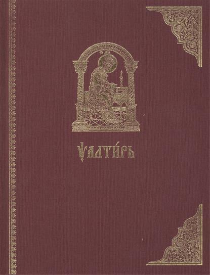 Псалтирь на церковнославянском языке (старославянский шрифт) псалтирь на церковно славянском языке старославянский шрифт