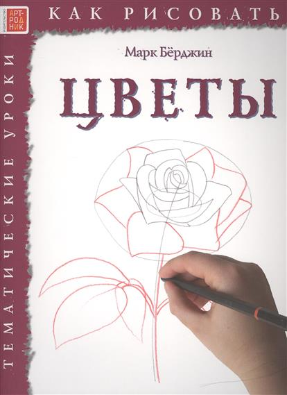 Берджин М. Как рисовать. Цветы. Тематические уроки бёрджин м цветы тематические уроки как рисовать